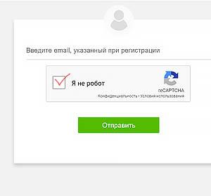 восстановить пароль на сайте объявлений