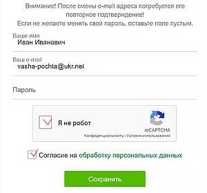 Изменить почтовый ящик на сайте объявлений