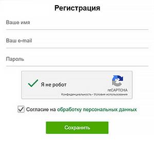 Регистрация на сайте объявлений