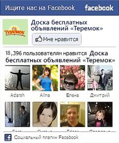 Барахолка Украины Теремок на Facebook